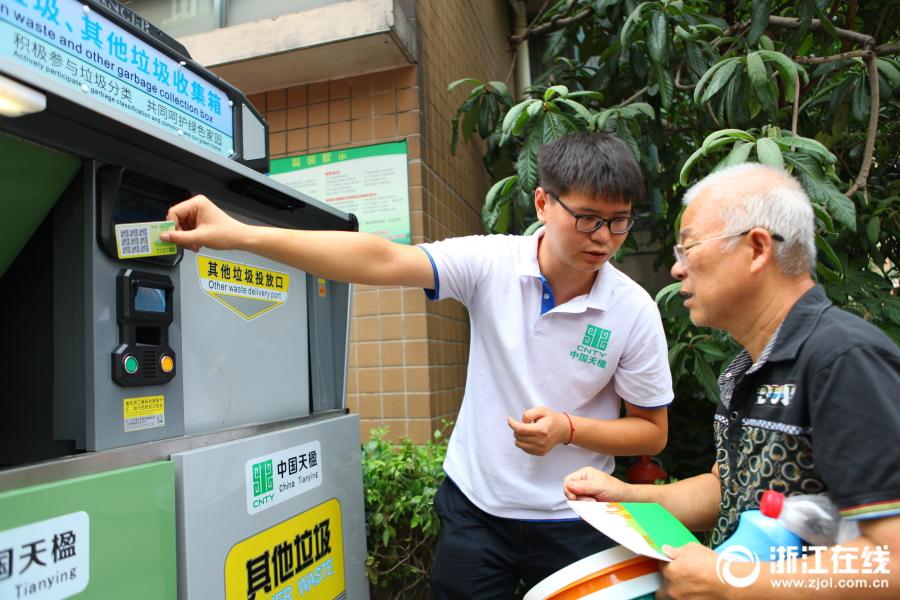 垃圾分类智慧先行 杭州凯旋街道推行智慧垃圾分类项目