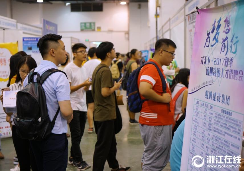 浙江秋季人才交流大会在杭举行 万余岗位供挑选
