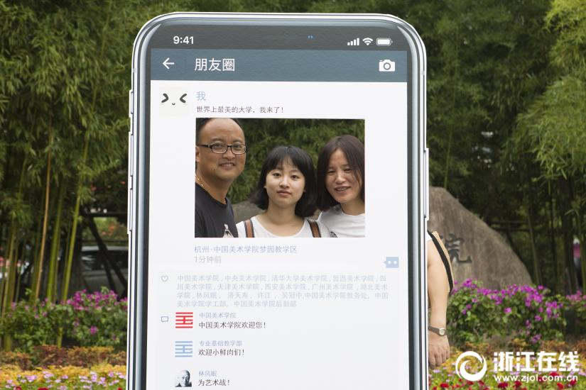 中国美术学院梦园教学区门口迎新横幅被做成了手机朋友圈