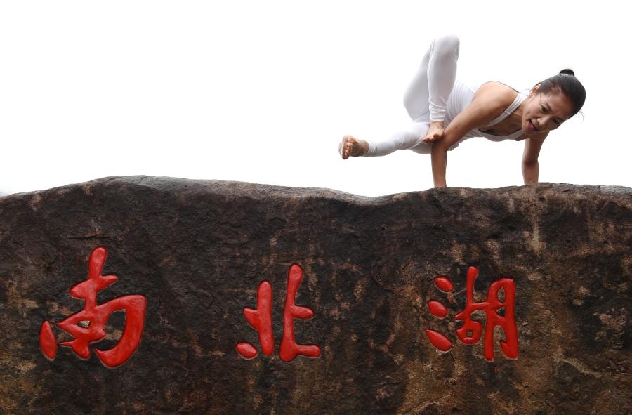 南北湖第二届瑜伽节
