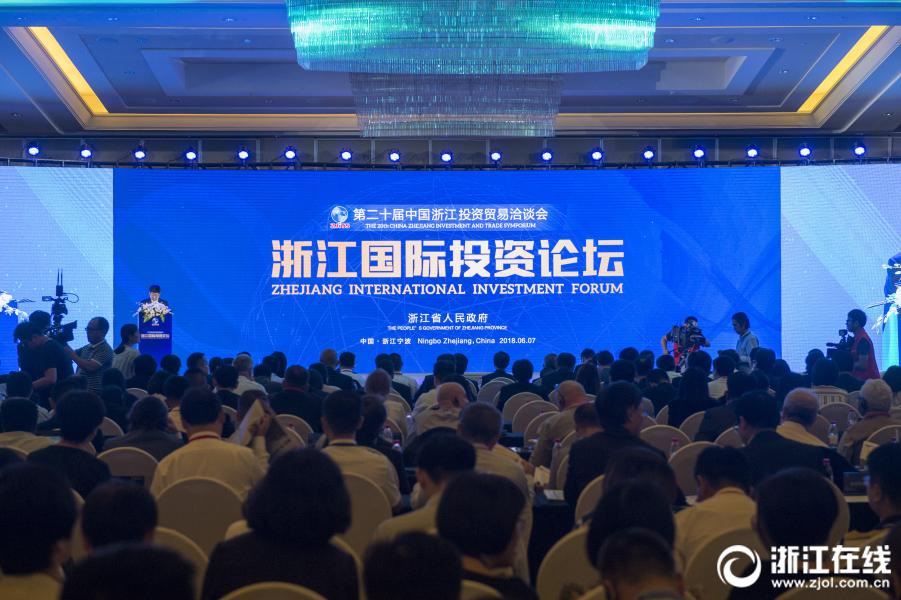 浙江国际投资论坛系列活动在宁波举行