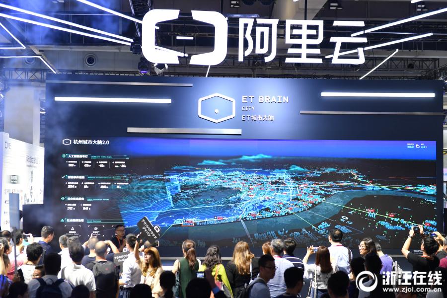杭州云栖大会发布城市大脑2.0  一年管辖范围扩大28倍